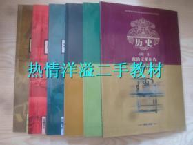 高中历史教材 全套6册