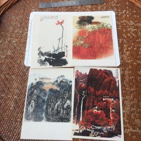 红莲(潘天寿)万山红遍(李可染)红岩(钱松嵒)瑞金梅坑(宋文治)四张老明信片