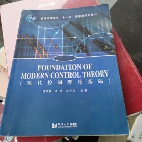 现代控制理论基础