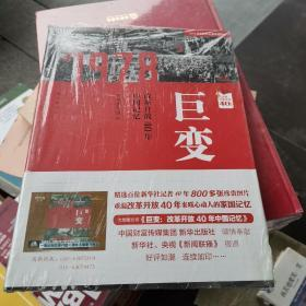 巨变:改革开放40年中国记忆