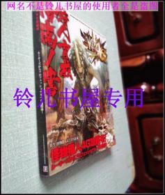 怪物猎人4G攻略书(狩人育成指南书) 正版近全新 无光盘