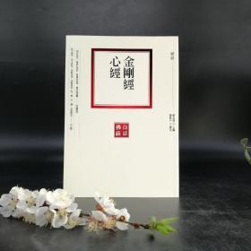 台湾联经版  赖永海编、 陈秋平译注《金刚经.心经》
