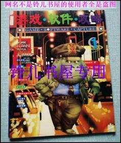 游戏软件攻略 -电子游戏软件类杂志 1996年