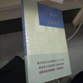 《瓷器春秋》(古玩鉴赏入门必读书)