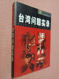 台湾问题实录(下) (平装).