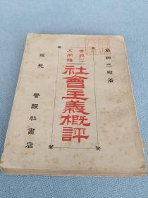 红色收藏  《社会主义概评》世界之大问题  1901年明治34年出版  日本警醒社书店出版 198页   日文原版