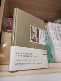 古龙武侠小说知见录 精装版