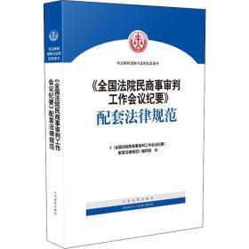 《全国法院民商事审判工作会议纪要》配套法律规范