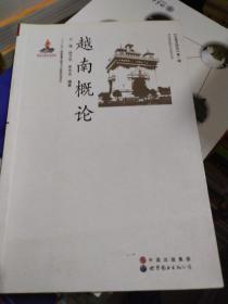 东南亚研究(第1辑):越南概论
