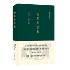 杨宽书信集