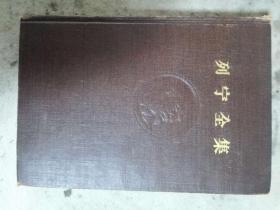 列宁全集39卷全套..同一批1955到1959年北京一版一印.私藏好品