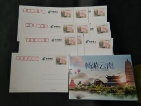 畅游云南明信片 80分