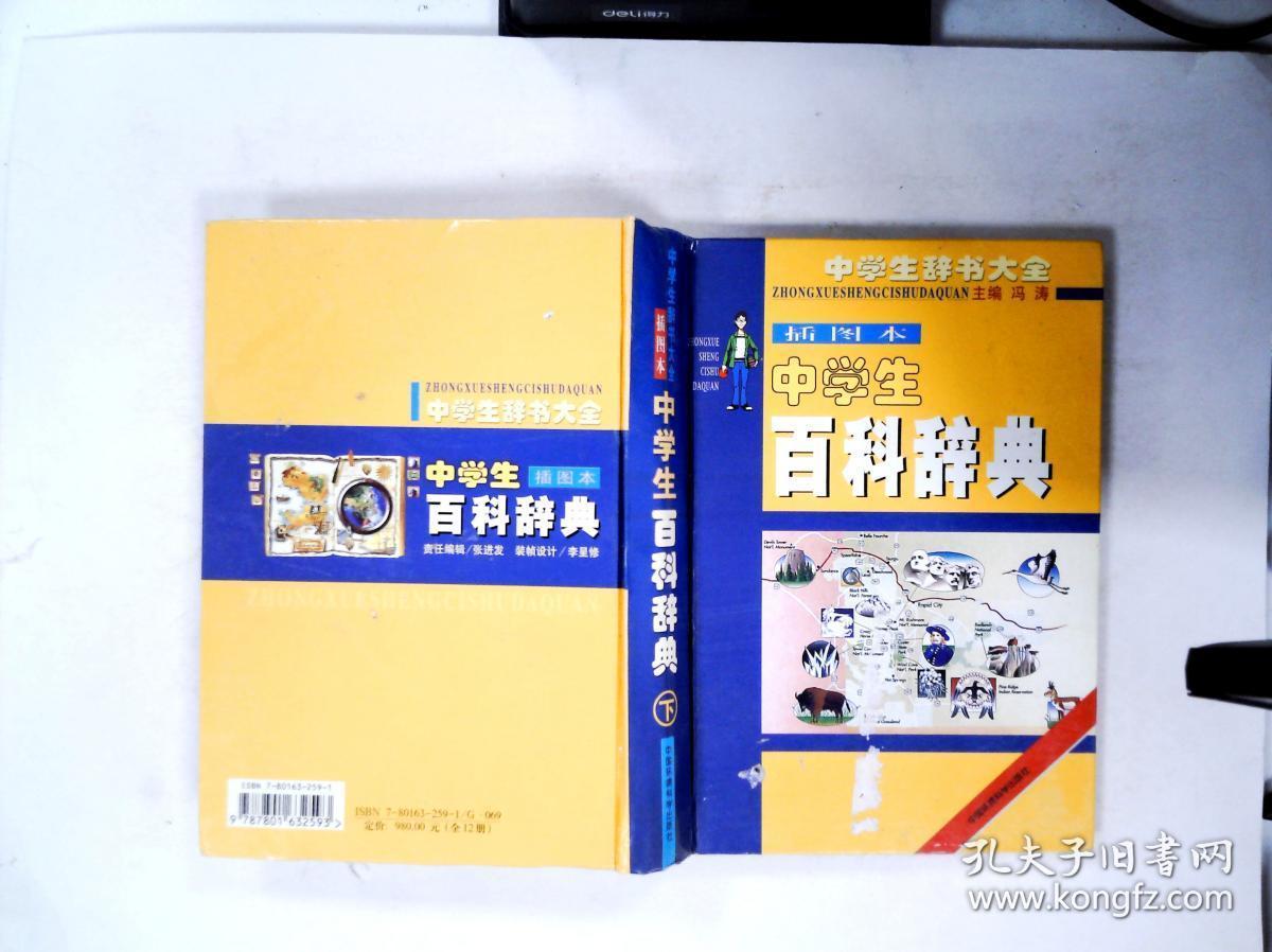 中学生古汉主常用词典  下