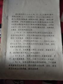 郑州铁路局关于乌鲁木齐局1419次列车于兰新线发生脱轨重大事故的调查报告