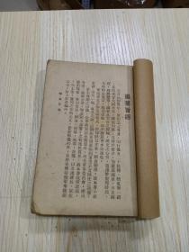 民国版《军用公文程式》1厚册,没原封皮