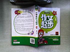 别怕作文:小学生作文起步(一至三年级)(彩图珍藏版)