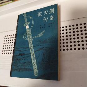 乾天剑传奇--传统评书新编丛书一版一印