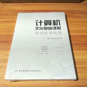 计算机文化基础(第4版 附形成性考核册及期末复习指导)