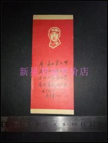 """老""""王杰""""书签----《木刻王杰,周恩来题词》!(1966年铁道部机关党委工会团委并全体职工 赠)"""