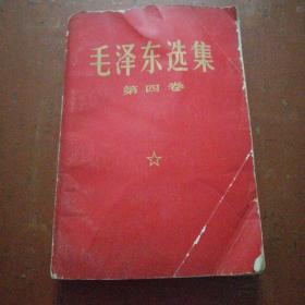 毛泽东选集第四卷人民出版社