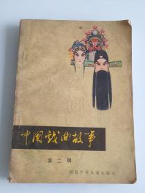 中国戏曲故事第二辑