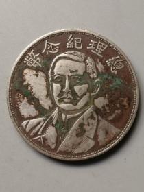 低价秒杀老银元 黑皮绿锈总理纪念币