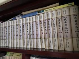 中国历代通俗演义  精装21册全