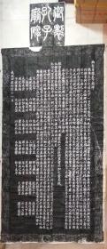 [包快递当天发货] [碑帖拓片 宣纸手工拓] 《御制重修孔子庙碑》 俗称《成化碑》、《御制成化碑》,碑文为明朝宪宗皇帝朱见深御笔亲制。碑在孔庙,成于1468年,碑文部分高四米二,宽二米二,八百余字,大楷书,字大如斗,文末不著书写者,王学仲考其书者为明代书法巨擘姜立纲,大概不错(姜墨迹见最末图)。