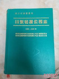 川东钻探公司志1900~1990
