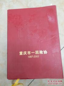 重庆市一届政协