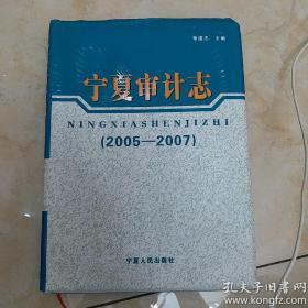 宁夏审计志【2005---2007】