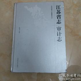 江苏省志(1978-2008)审计志