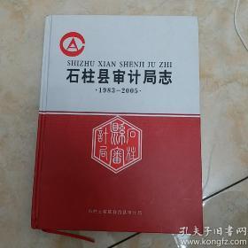 石柱县审计局志(1983-2005)
