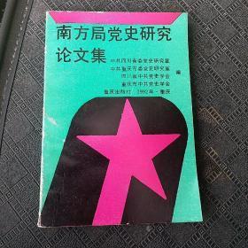 南方局党史研究论文集