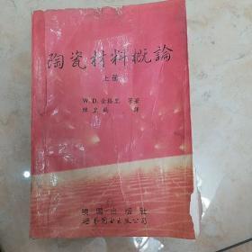 陶瓷材料概论(上册)