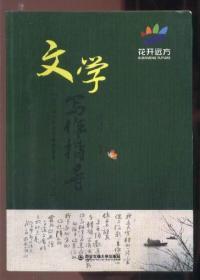 文学写作指导 (花开远方)