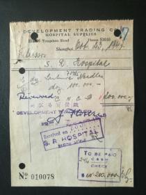 1948年上海启发贸易公司发票一张