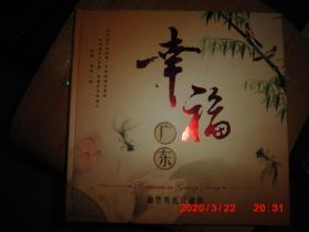 幸福广东  邮票剪纸珍藏册