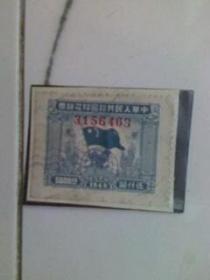 1949年----中华人民共和国印花税票