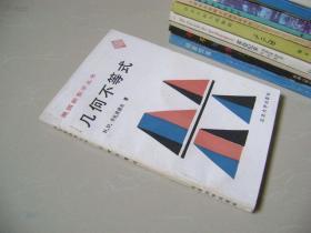 《美国新数学丛书》几何不等式