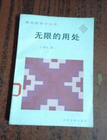 《美国新数学丛书》无限的用处