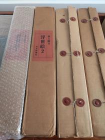 平木收藏浮世绘 对开巨册全五卷 渡边版画店木版画5枚 葛饰北斋《神奈川冲浪里》