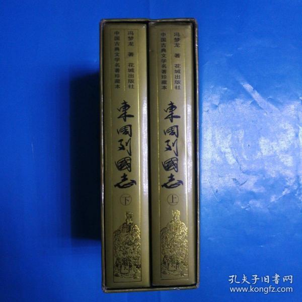 东周列国志:绣像全图新注