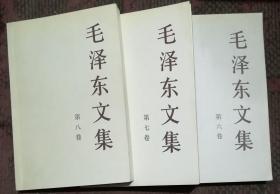 毛泽东文集 6.7.8卷三本