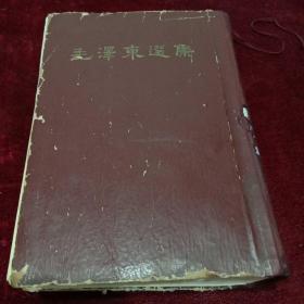毛泽东选集 (一卷本) 竖版繁体 ,包老包真 图片真实拍摄  不缺页 不掉页  66年一版一印