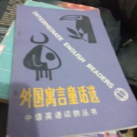 外国寓言童话选,(中级英语读物丛书,)
