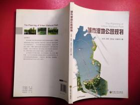 城市湿地公园规划