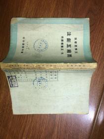 西厢五剧注1944年