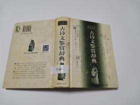 学生古诗文鉴赏辞典(下册)