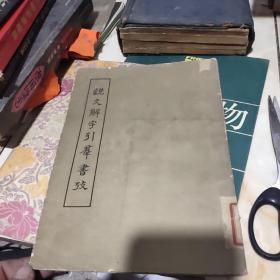 说文解字引群书改(1959一版一印)